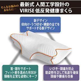 VIRISE 新世代 低反発まくら.JPG
